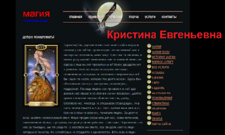 Маг Кристина Евгеньевна - шарлатанка, сайт thelovemagic.com