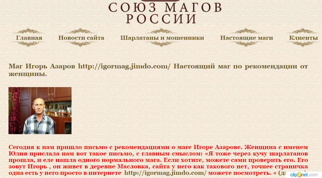 Маг-шарлатан Игорь Азаров и украинский Союз магов России