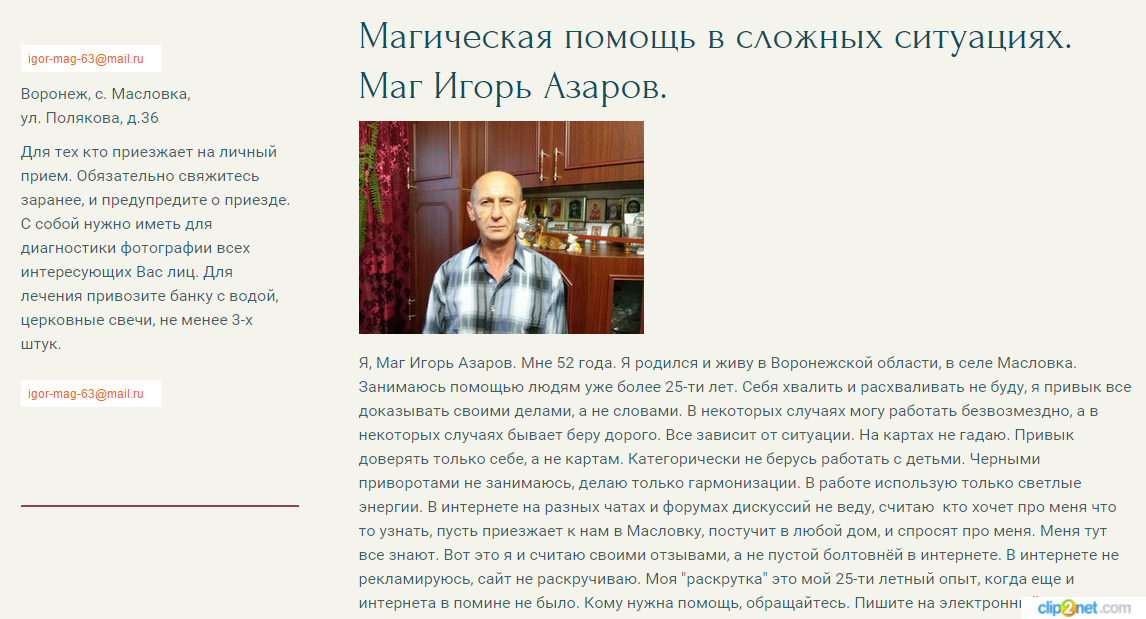 Маг-шарлатан Игорь Азаров, страничка в интернете