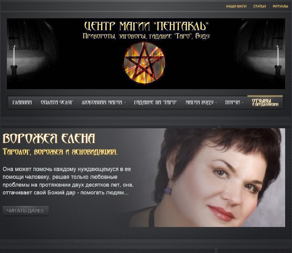 Ведунья Зоремира - сайт