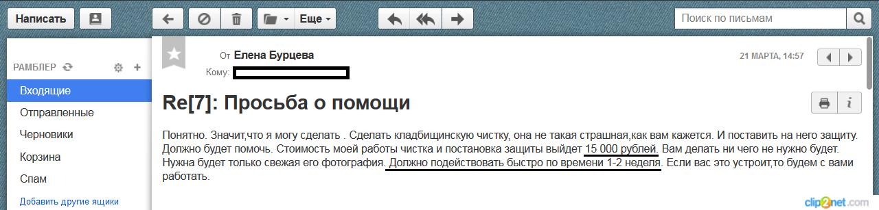 Ворожея Елена Бурцева, оплата работы