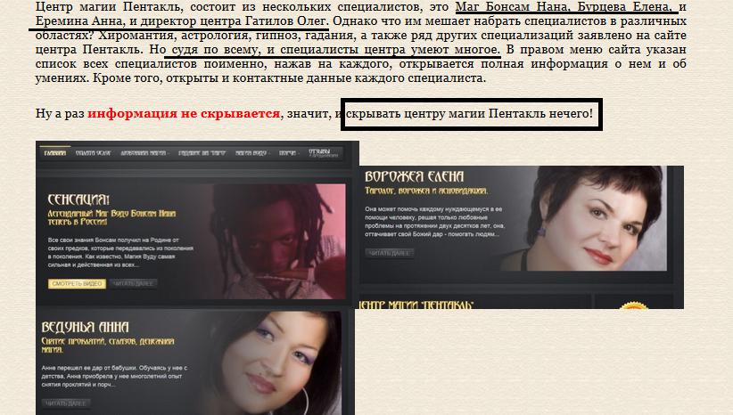 Ворожея Елена, Союз магов России!