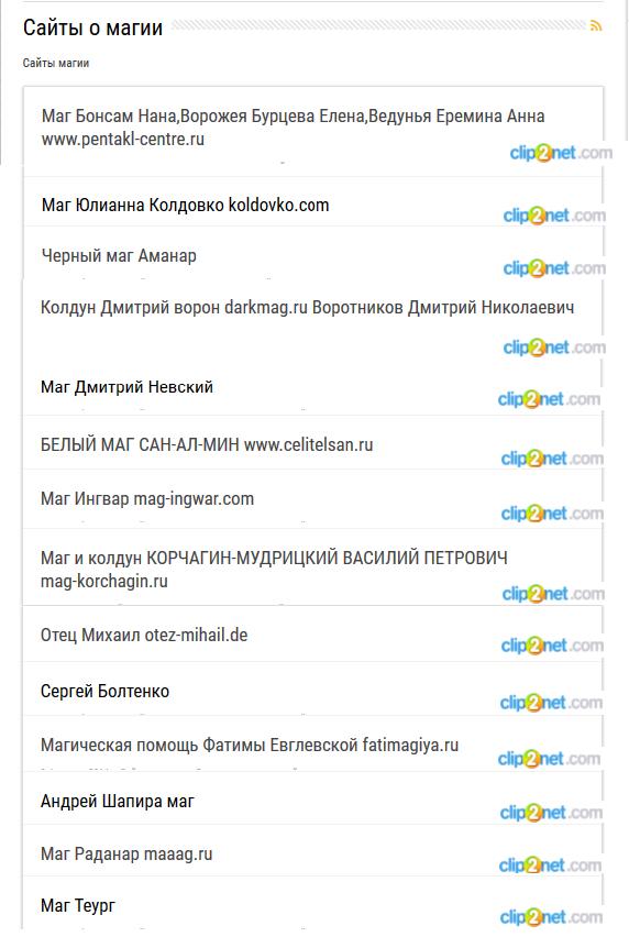 Ведунья Зоремира, сайт магов-шарлатанов